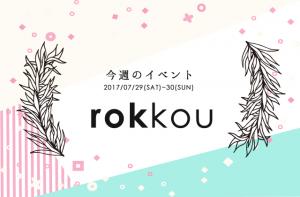 7月29日30日鹿行エリアイベント