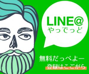 LINE@やっでっど