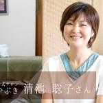 タイ古式サロン「かやぶき」清池さんインタビュー|カラダの痛みや疲れだけではなく内面からリラックスしてもらえる場所づくり
