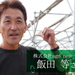 農業法人 株式会社agri new windsの代表 飯田さんにインタビュー