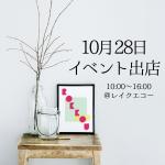 【出店】レイクエコーフェスタ 10月28日開催!