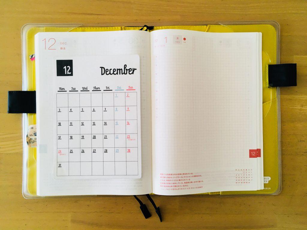 ほぼ日手帳(カズン)にカレンダー