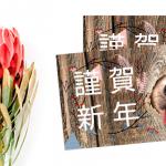 戌年!2018年版!年賀状デザインにオススメな日本語フリーフォント7選