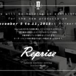 今年もレザークラフトの展示会が開催!Reprise×プライムリブ