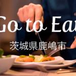 茨城県鹿嶋市のGo To Eat対象店舗まとめ