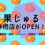 【開店】フルーツサンド専門店果じゅるが神栖にオープン!値段やメニューは?