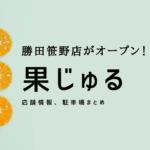 果じゅる勝田笹野店が開店!営業時間や定休日、駐車場はある?