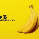 果じゅる水戸内原イオン店がオープン!営業時間や水戸市内の店舗一覧
