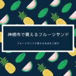 神栖市でフルーツサンドが買えるお店はどこ?