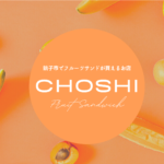 銚子市でフルーツサンドが買えるお店はどこ?